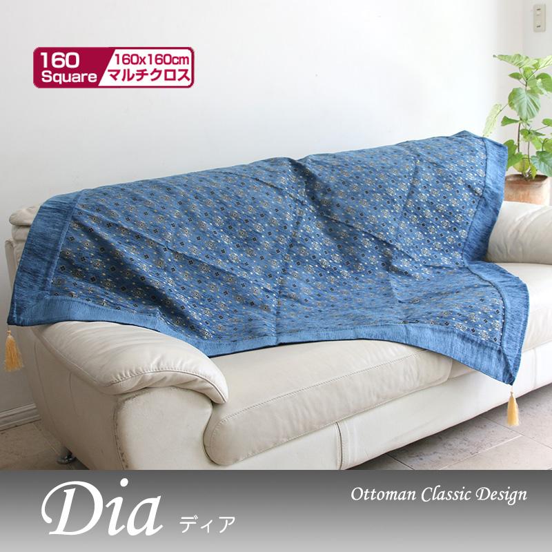 マルチカバー/テーブルクロス・ディア Dia/オーシャンブルー160cm正方形・トルコ製シュニール素材ファブリック