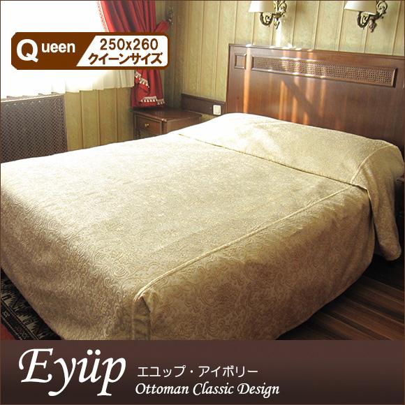ベッドカバー ベッドスプレッド エユップクイーンサイズ 限定品 三枚パネルスタイル 春の新作シューズ満載 250x260cm