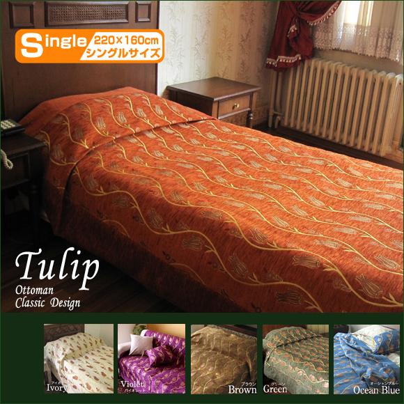 ベッドカバー(ベッドスプレッド) シングルサイズ/チューリップ・シュニール素材トルコ高級ファブリック