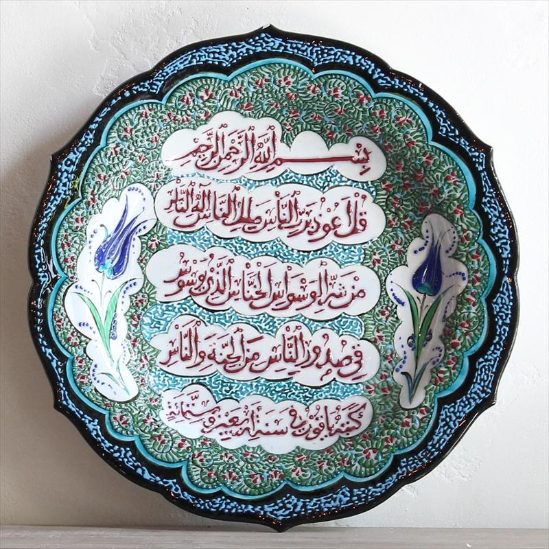 30cmプレートトルコ・キュタフヤ陶器・手描き絵皿カリグラフィ文字/青いチューリップ