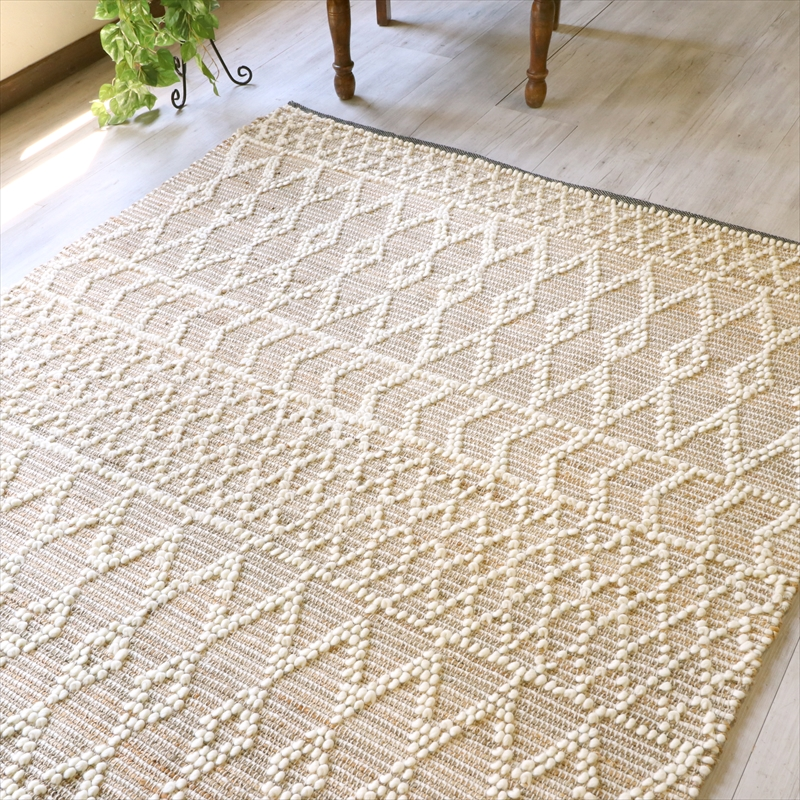 ウール&ジュートラグ 手織り 厚みのある立体的なテクスチャ 255x162cmナチュラルアイボリー 幾何学モチーフ