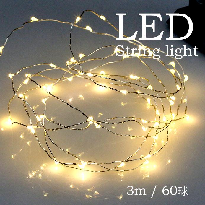 贈呈 LEDストリングライト イルミネーションライト 3m 60球 タイマー 防水防滴 電池式 電球色 プレゼント
