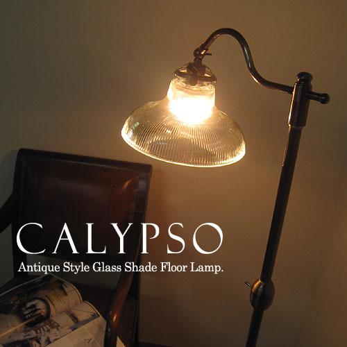 フロアスタンドライト・ガラスシェードランプ・Calypso(カリプソ)/アンティーク調レトロなデザイン/間接照明・フロアランプ