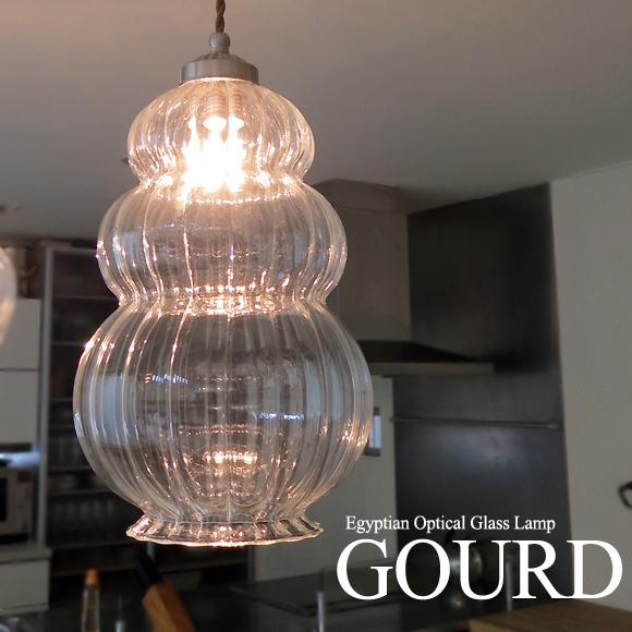 ガラスシェードランプペンダントライト/ペンダントランプ1灯・GOURD[Egyptian Glass lamp] lpg38 /E17電球60W付属 LED電球対応/店舗照明・エスニック・BOHO・輸入照明