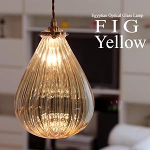 ガラスシェードランプペンダントライト/ペンダントランプ1灯・FIG-Yellow[Egyptian Glass lamp] lpg43-yellow /E17電球60W付属 LED電球対応/【イエロー セピア】店舗照明・エスニック・BOHO・輸入照明