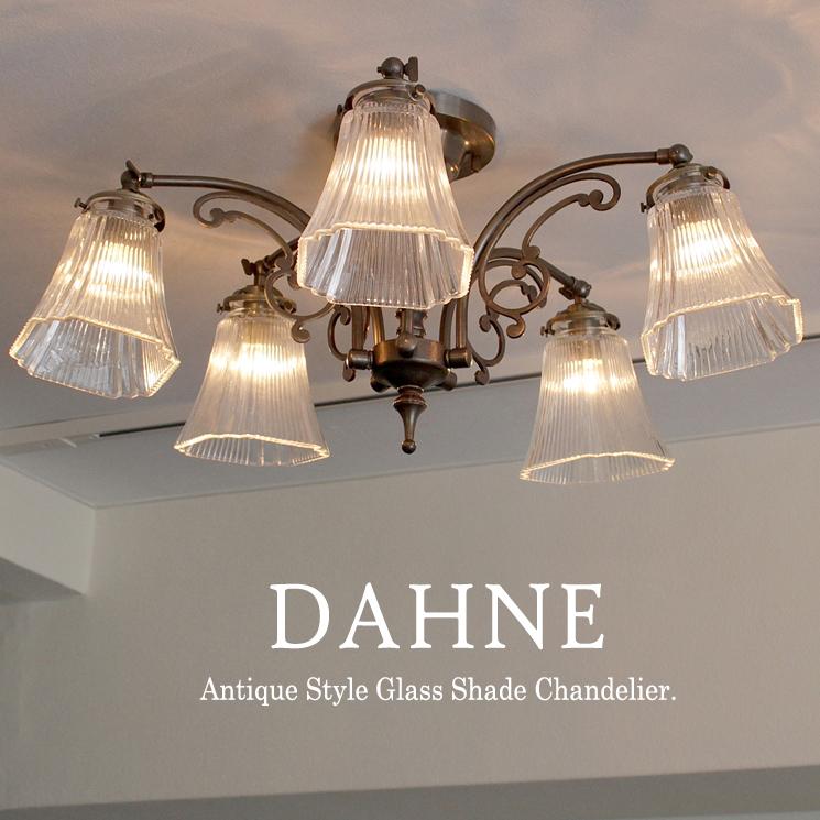 シーリングシャンデリア・アンティーク調ガラスシェード・ブロンズ・ダフネ・5灯・60W白熱電球付き LED電球対応
