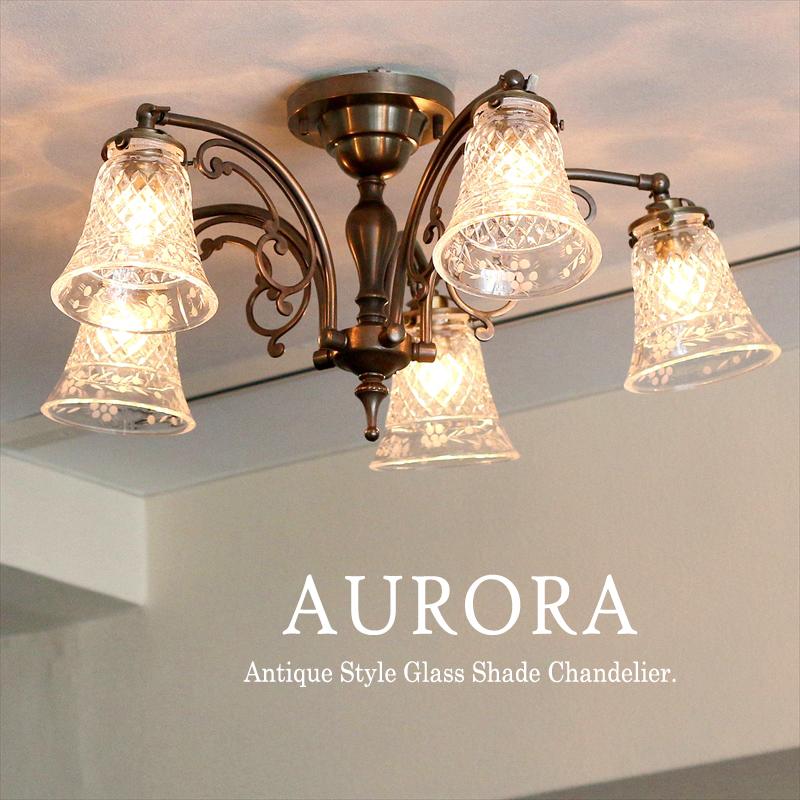 アンティーク調ガラスシェード・シーリングシャンデリア・ブロンズ・アウロラ・5灯・60W白熱電球付き