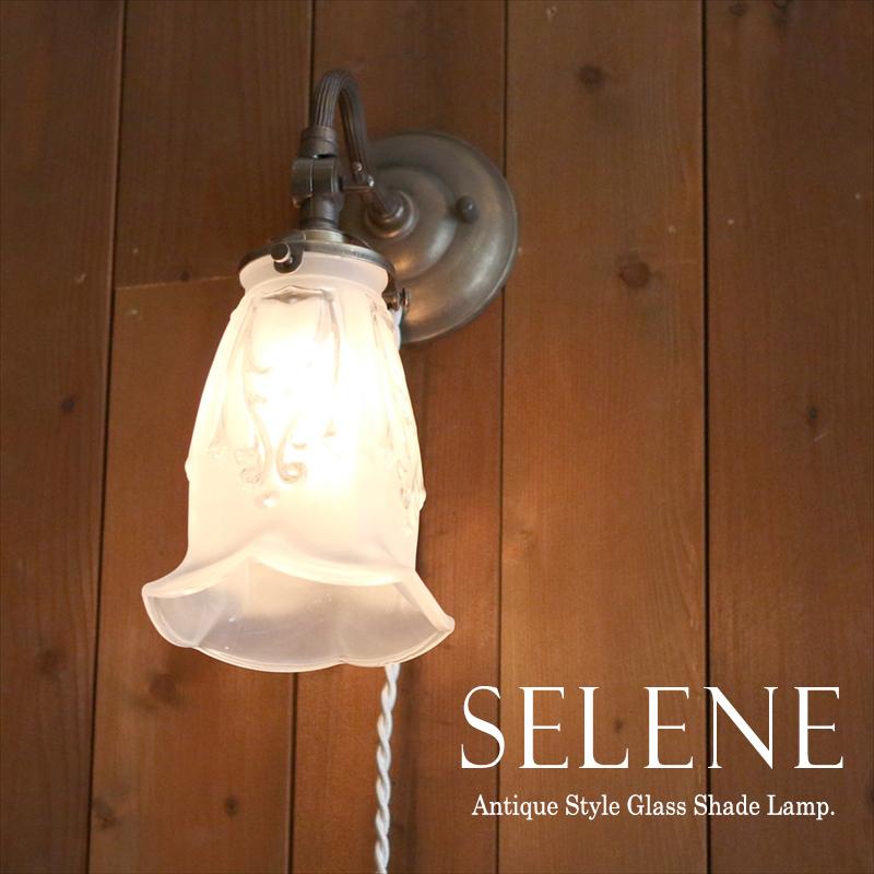 アンティーク調ウォールランプ・ガラスシェード・SELENE(セレネ)電源工事不要・60W白熱電球付き