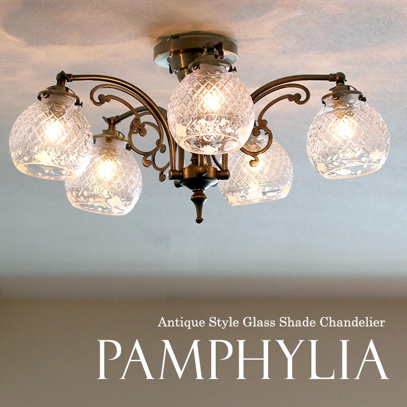 シーリングシャンデリア・アンティーク調ガラスシェード・ブロンズ・パンフィリア・5灯・60W白熱電球付き