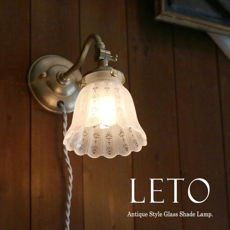 アンティーク調ウォールランプ・ガラスシェード・LETO(レト)電源工事不要・60W白熱電球付き