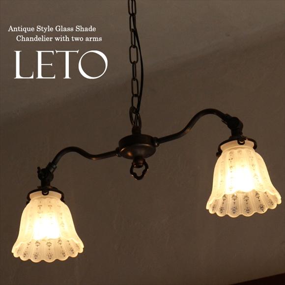 アンティーク調 ガラスシェード・シャンデリア・レト 2灯・アンティークブロンズ色60Wx2灯/E17電球2灯付属 LED電球対応