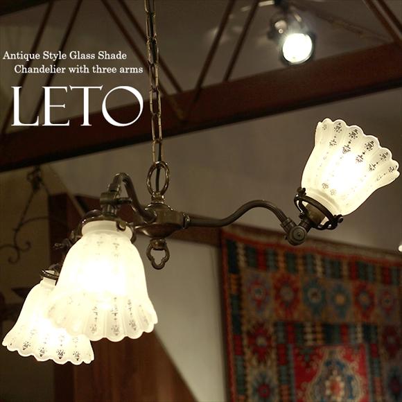 アンティーク調 ガラスシェード・シャンデリア・レト 3灯・アンティークブロンズ色60Wx3灯/E17電球3灯付属 LED電球対応