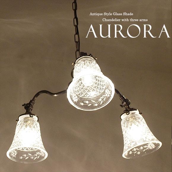 アンティーク調 ガラスシェード・シャンデリア・アウロラ 3灯・アンティークブロンズ色60Wx3灯/E17電球3灯付属 LED電球対応