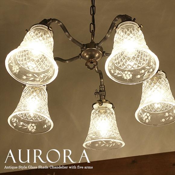 アンティーク調 ガラスシェード・シャンデリア・アウロラ 5灯・アンティークブロンズ色60Wx5灯/E17電球5灯付属 LED電球対応