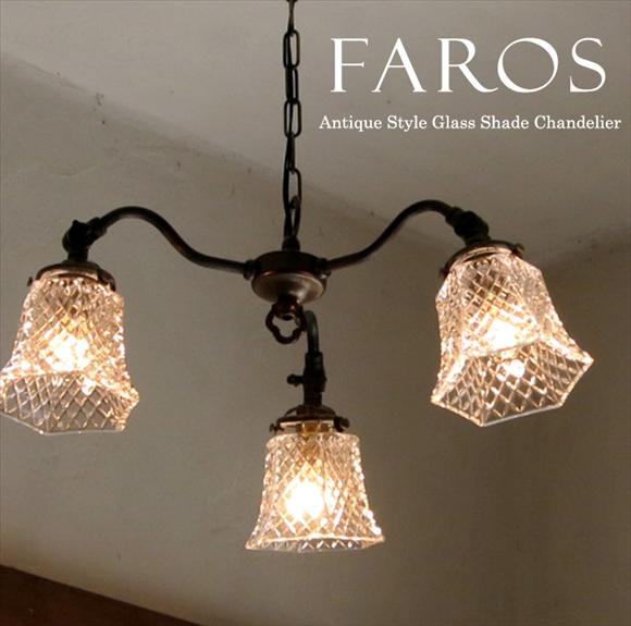 アンティーク調 ガラスシェード・シャンデリア・ファロス 3灯・アンティークブロンズ色60Wx3灯/E17電球3灯付属 LED電球対応