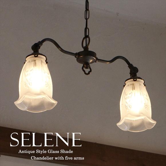 アンティーク調 ガラスシェード・シャンデリア・セレネ 2灯・アンティークブロンズ色60Wx2灯/E17電球2灯付属 LED電球対応