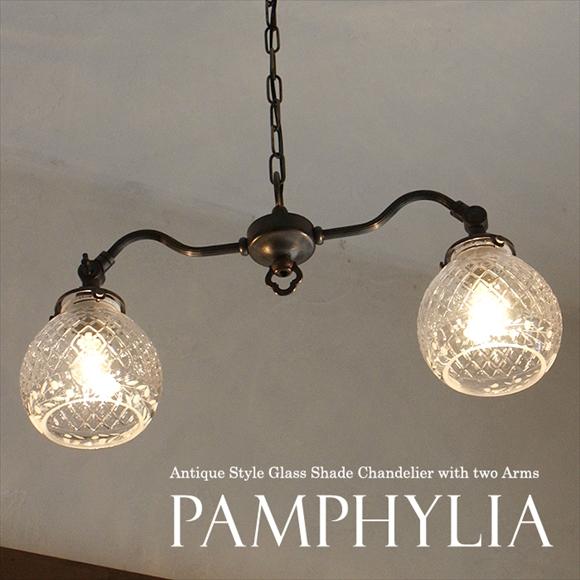 アンティーク調 ガラスシェード・シャンデリア・パンフィリア 2灯・アンティークブロンズ色60Wx2灯/E17電球2灯付属 LED電球対応