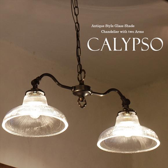 アンティーク調 ガラスシェード・シャンデリア・カリプソ 2灯・アンティークブロンズ色60Wx2灯/E17電球2灯付属 LED電球対応