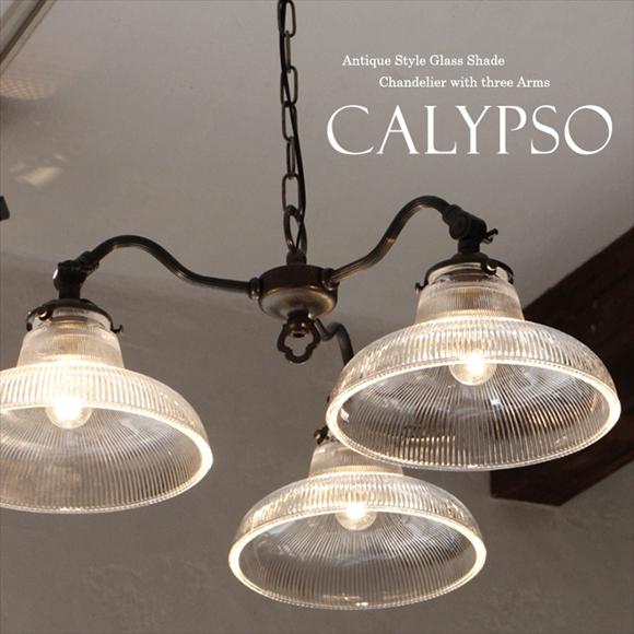 アンティーク調 ガラスシェード・シャンデリア・カリプソ 3灯・アンティークブロンズ色60Wx3灯/E17電球3灯付属 LED電球対応