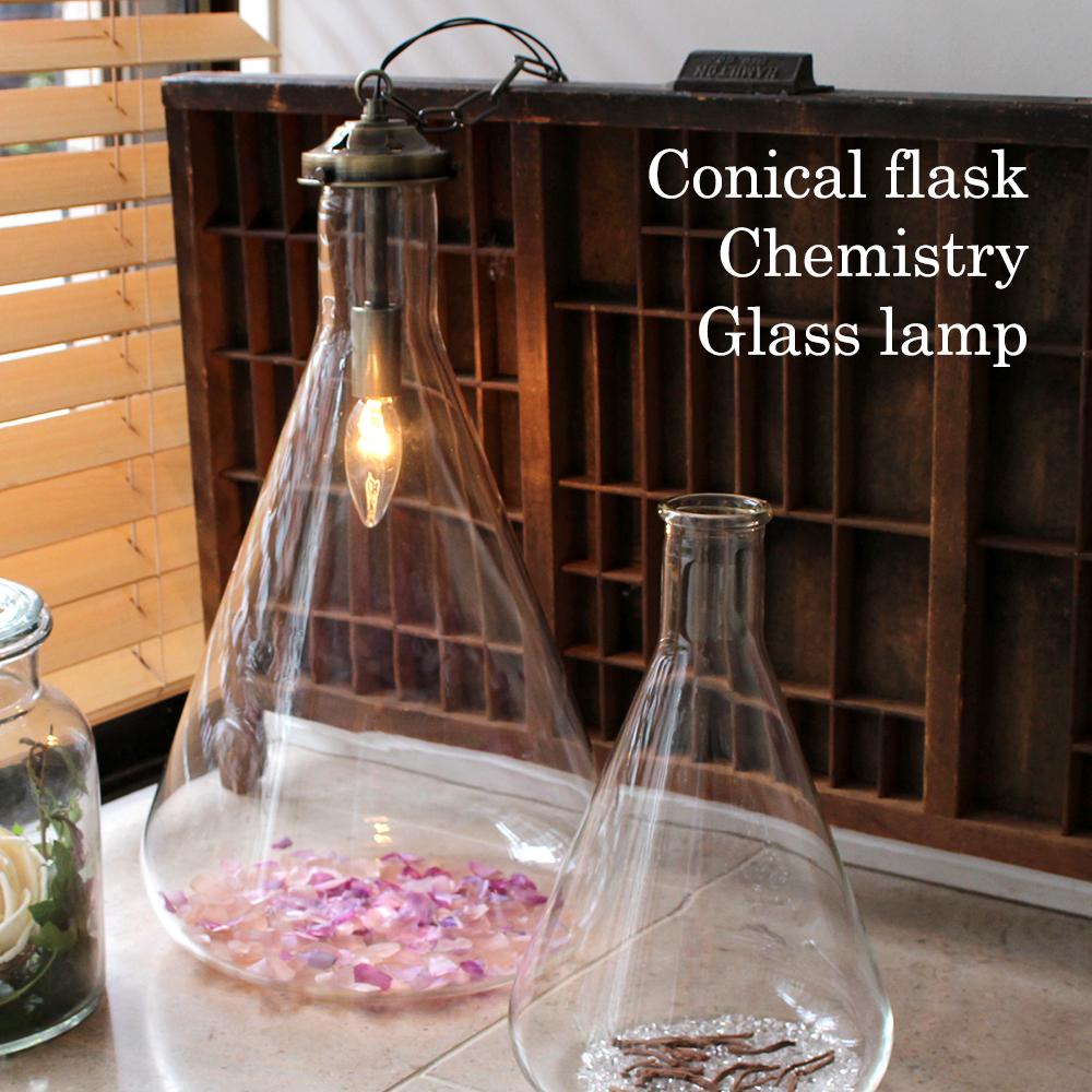 手吹き理化学ガラスシェードの三角フラスコペンダントランプ(Flask)10L大型照明/アンティーク調/E17・40W/天井照明/
