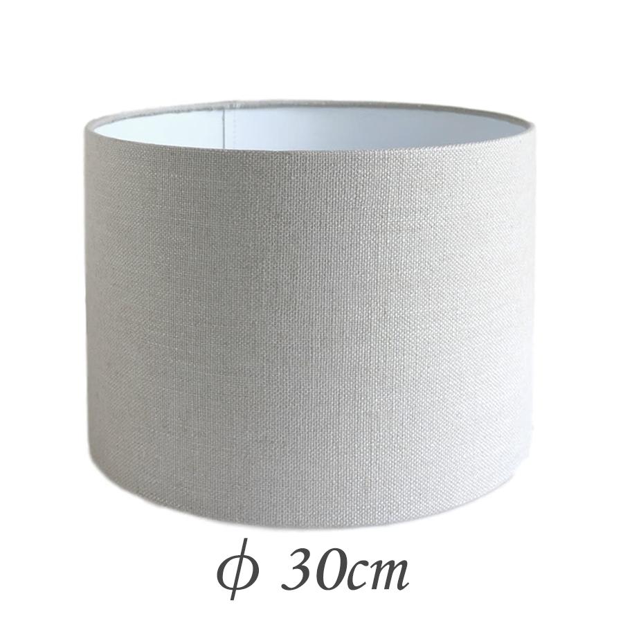 布ランプシェード 円柱形シリンダー直径30cmx高さ21cm【ホルダー式】ライトグレー