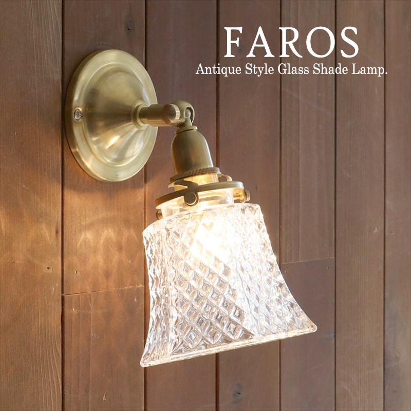 アンティーク調ガラスシェード・ウォールランプ・Faros(ファロス)/ブラス製・可動式・壁面直付け・E17/60W電球付属