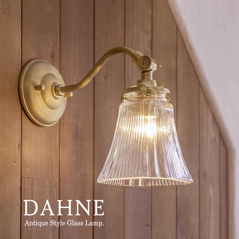 アンティーク調ウォールランプ・ガラスシェード・DAHNE(ダフネ)要電源工事・60W白熱電球付属