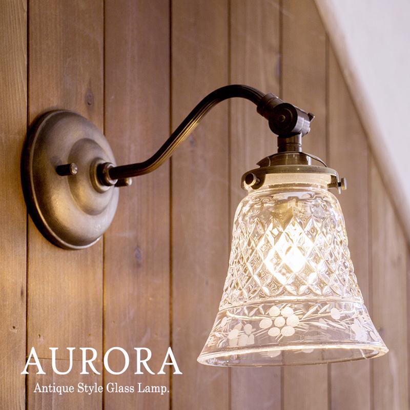 アンティーク調ウォールランプ・ガラスシェード・AURORA(アウロラ)要電源工事・60W白熱電球付属