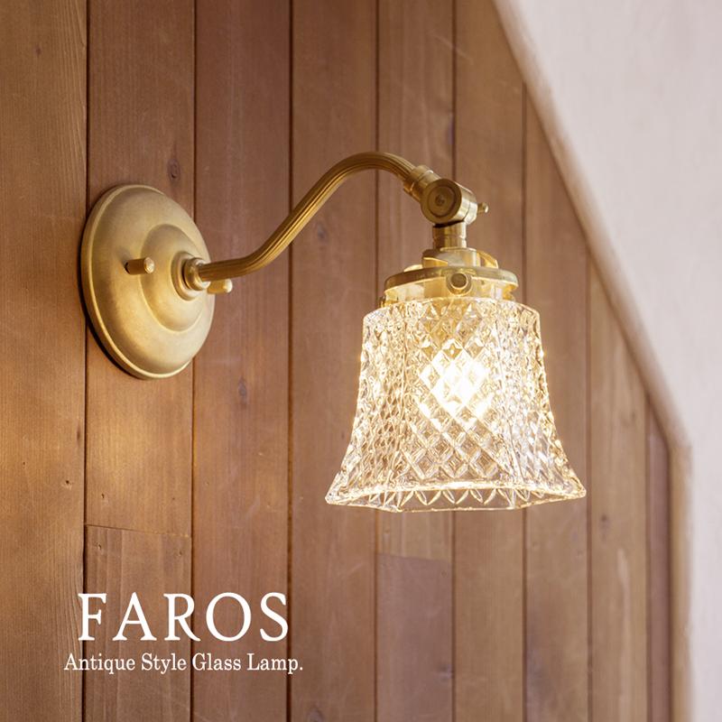 アンティーク調ウォールランプ・ガラスシェード・FAROS(ファロス)要電源工事・60W白熱電球付属