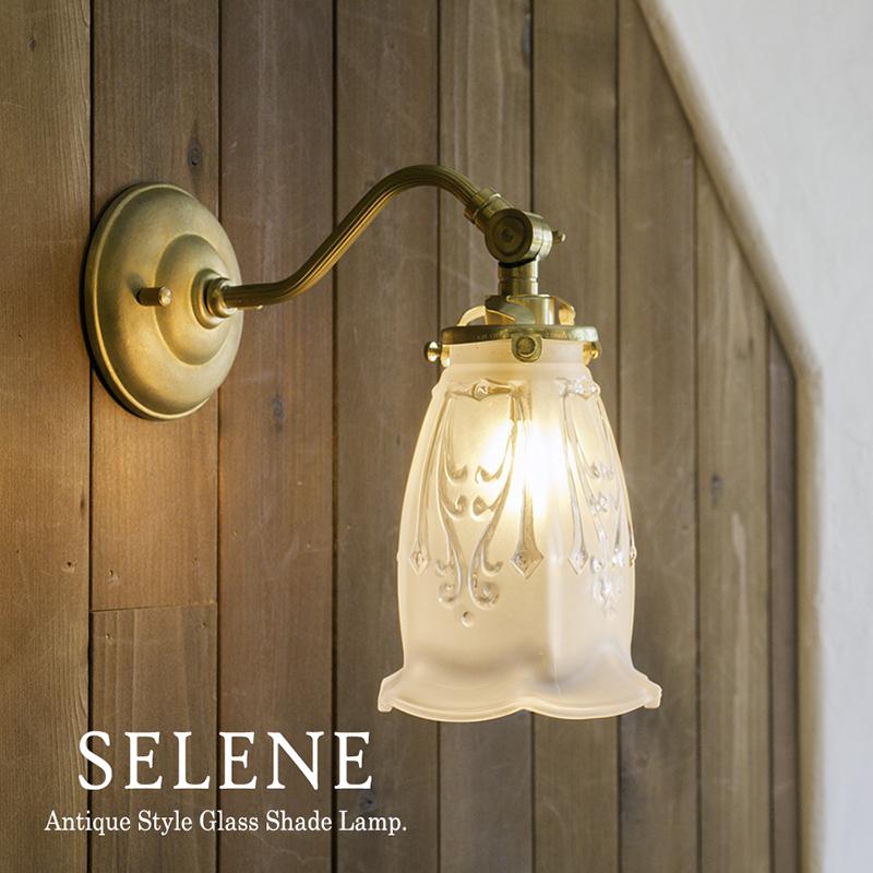 アンティーク調ウォールランプ・ガラスシェード・SELENE(セレネ)要電源工事・60W白熱電球付属