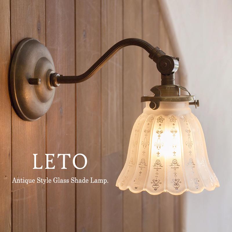 アンティーク調ウォールランプ・ガラスシェード・LETO(レト)要電源工事・60W白熱電球付属