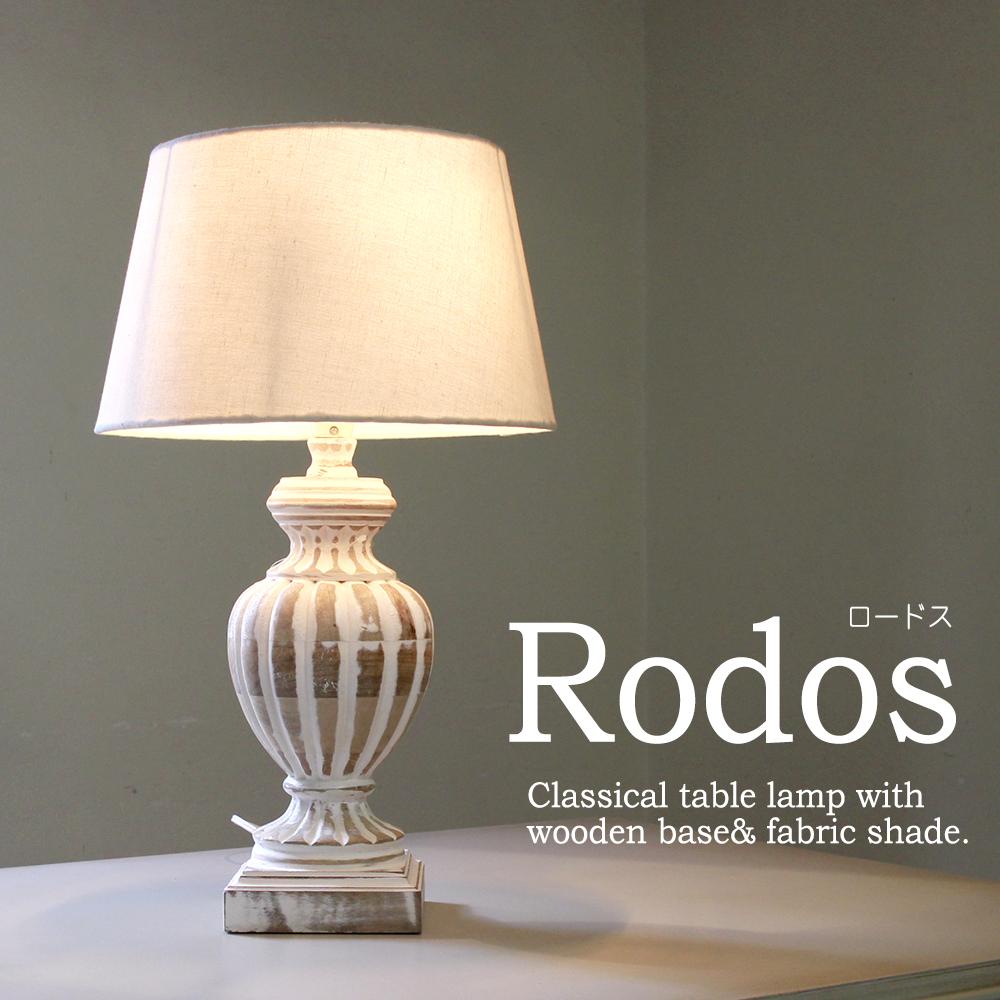 """布シェードランプ ホワイトウッドベース""""Rodos ロードス""""/高さ50cm φ30cmシェード E26 40W一灯 【ホテル仕様・リゾート・フレンチカントリー】"""