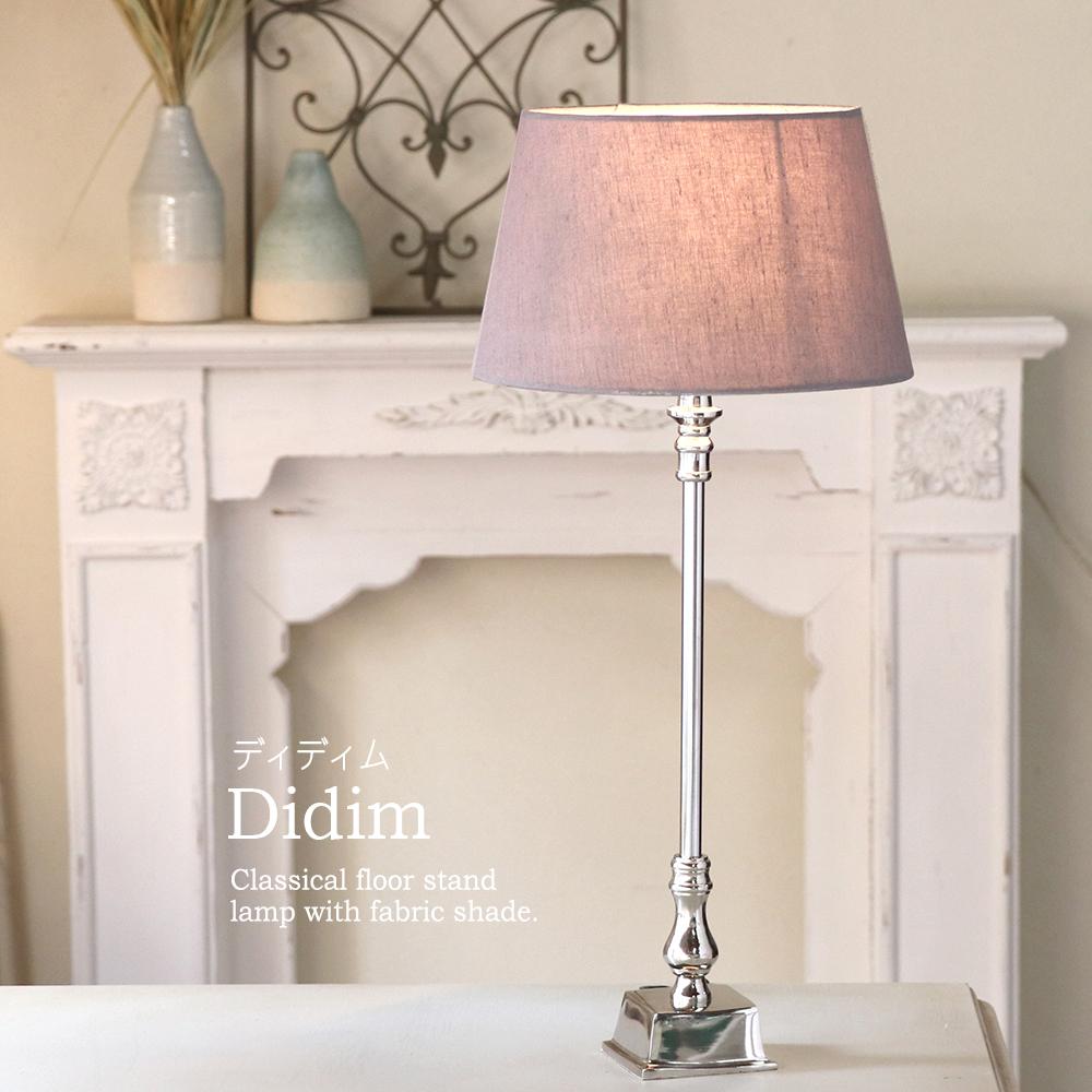 テーブルランプ・布シェードランプ/直径25cmDidim ディディム Dune デューン