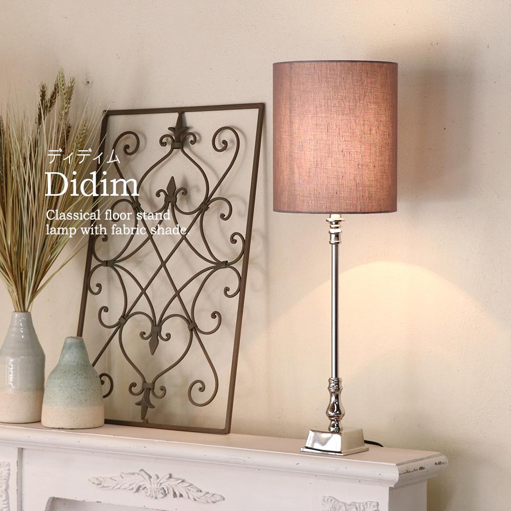 テーブルランプ・布シェードランプ/シリンダーφ20cmDidim ディディム ジュートイエロー