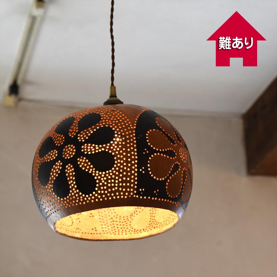 ひょうたんシェードのペンダントライト ブラウン 花のレリーフ E17 40W相当 LED電球付属【OUTLET・難あり】