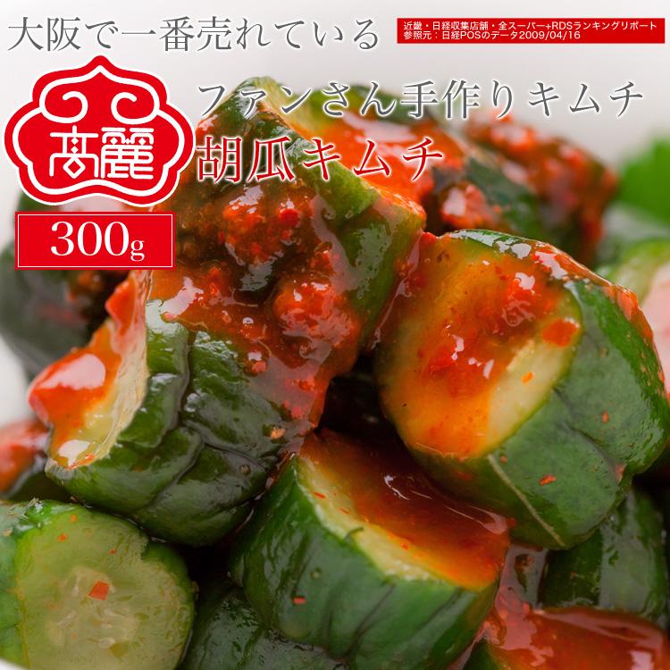 オイキムチ★カット胡瓜キムチ【300g】キュウリキムチ楽天ランキング1位入賞★新鮮なキュウリを乱切りにし、甘辛風味の薬念(ヤンニョン)で漬けています♪きゅうりキムチ【冷蔵】