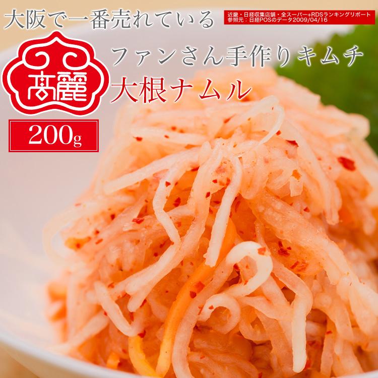 ビビンバやキムチと共にどうぞ 大根ナムル 日本正規品 冷蔵 交換無料 200g