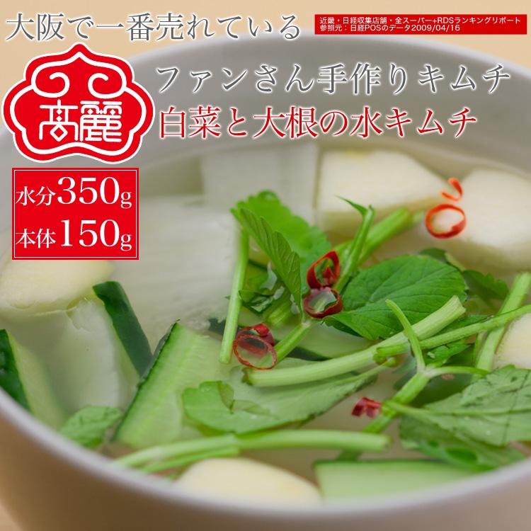 デトックス効果の植物性乳酸菌たっぷりキムチ 白菜と大根の水キムチ 水分350g 本体150g 植物性の乳酸菌が取れる発酵食品 特売 白菜 卸売り 大根 人参 セリが入ったヘルシーなお漬物です リンゴ 冷蔵 胡瓜 具材だけでなく 冷麺のスープに入れても美味しいよ 熟成したスープも美味しく味わって下さい