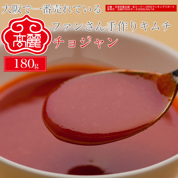 漢字 コチュジャン