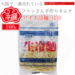 アオキ冷麺(白) 独自の製法により開発された冷麺は、しっかりとしたコシを持ち、「しこしこ」とした歯応え、「つるつる」とした喉ごしが自慢の新食感の冷麺です。【常温】