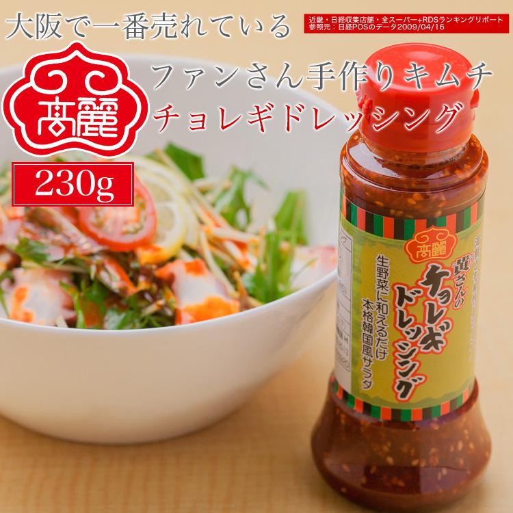 チョレギドレッシング230g 野菜にかけて食べる濃度のある甘辛いドレッシングです。キャベツなどと一緒にどうぞ【冷蔵】