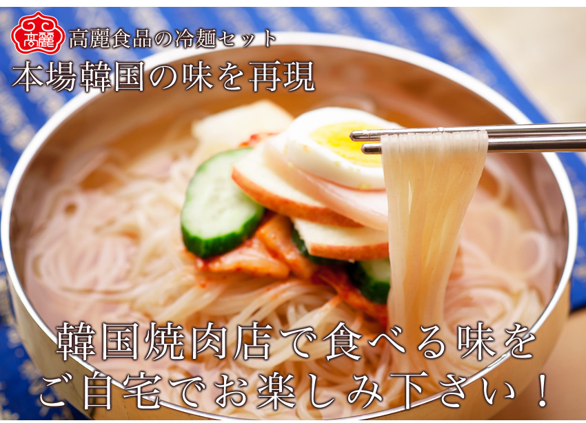 当店1番人気の冷麺が!韓国冷麺4食セットが1000円!楽天ランキング1位獲得!韓国レストランが使用する麺とスープ。包装が業務用透明の簡易袋のため訳あり商品となります。冷麺の味は正規品と同じです。【メール便】