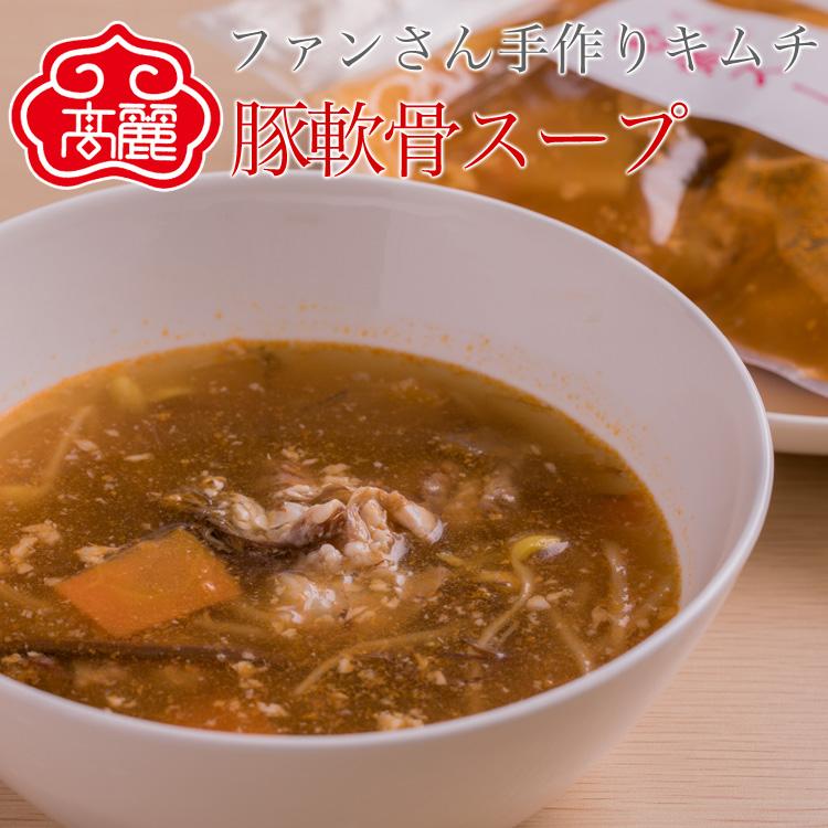 豚軟骨スープ【韓国スープ1袋500g】醤油と牛骨ダシにプルプルの豚なんこつが入った旨み溢れる韓国スープです。【ユッケジャン/テール/コムタン/シレギ/ホルモン/カルビ/プゴク】【冷凍】
