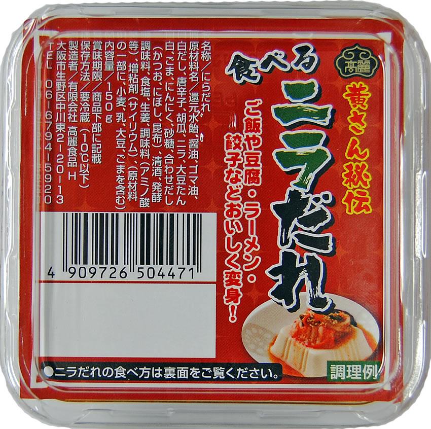 ご飯が美味しくなる食べるたれです★ ご飯や餃子、豆腐、ラーメンなどにかけて食べるととっても美味しいニラだれです。業務用1キロ入り!業務用のためパッケージが異なります【冷蔵】
