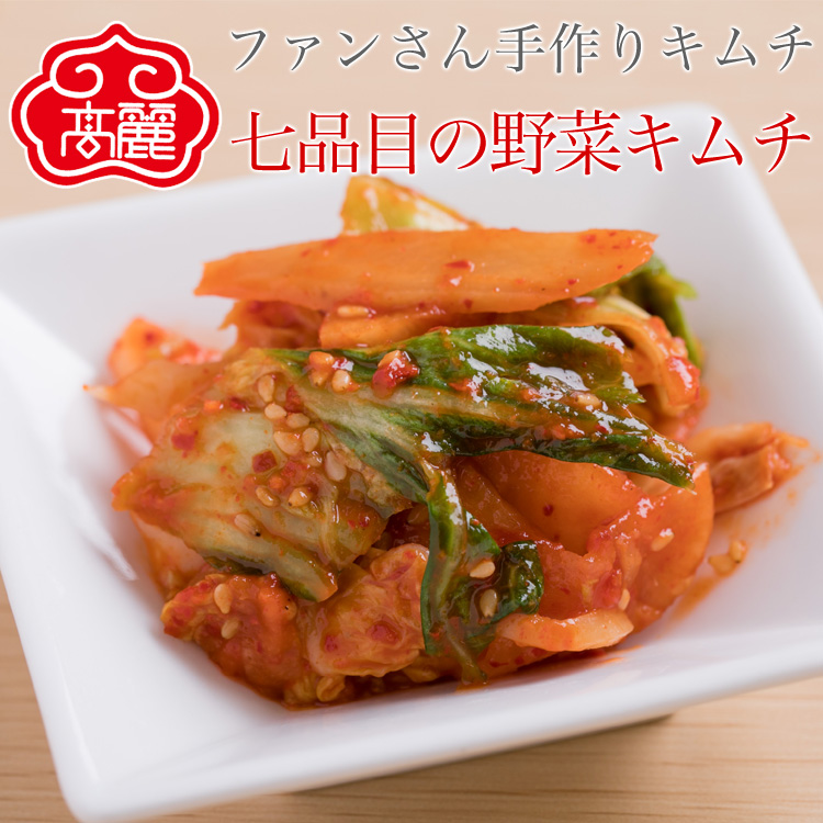 7品目の野菜のキムチ【200g】白菜・大根・割干大根・野沢菜・にんじん・れんこん・ごぼう・たけのこを使用した栄養価の高い野菜たっぷりのヘルシーなキムチです【冷蔵】
