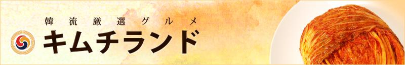 韓流厳選グルメキムチランド:「キムチランド」 韓国直輸入各種キムチ・高麗人参・厳選グルメ・韓国酒等