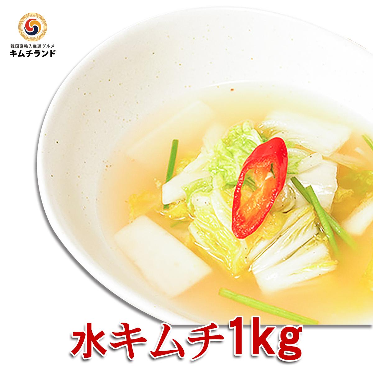 辛くなく 塩分控えめで誰でも食べやすい 優しい美味しさのキムチです 送料無料 高価値 一部地域を除く 水キムチ 1kg キムチランド謹製 植物性乳酸菌 白いキムチ 発酵食品 韓国食品 韓国食材 韓国 食品 食料品 漬物 韓国キムチ キムチ きむち 酒の肴 酒のつまみ おかず おつまみ ごはんのお供 たべもの 食べ物 ごはんのおとも ご飯のおとも ご飯のお供