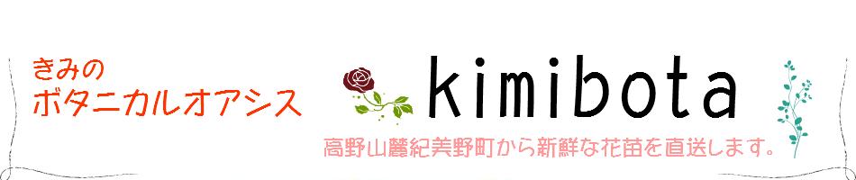 きみのボタニカルオアシス:高野山麓紀美野町から新鮮な花苗を直送いたします。