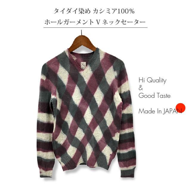 タイダイ染め カシミア100% 国産 日本製 ホールガーメント Vネックセーター(マゼンタ)