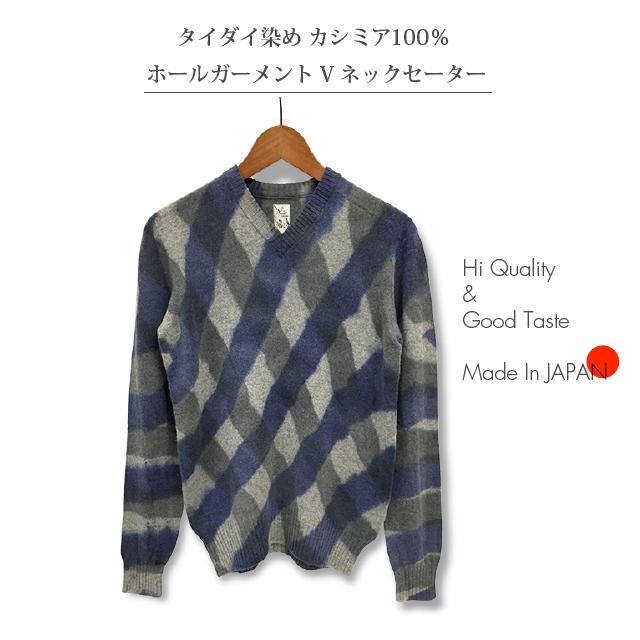 タイダイ染め カシミア100% 国産 日本製 ホールガーメント Vネックセーター(ロイヤル)